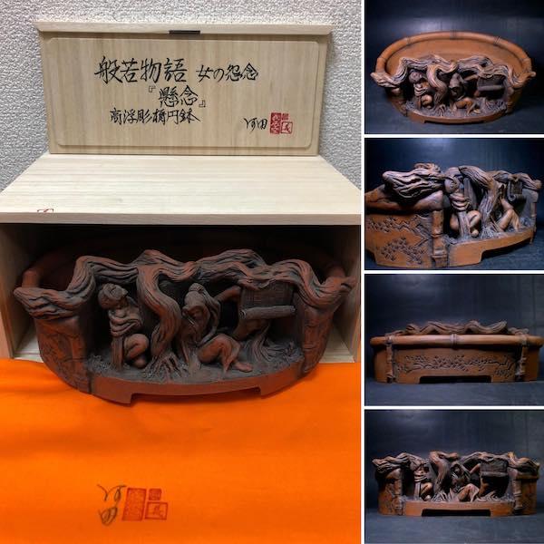 Chậu điêu khắc Hannya PLD913