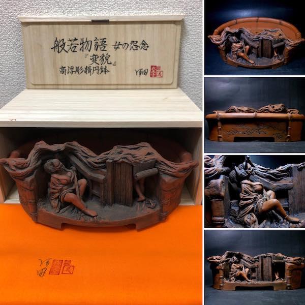 Chậu điêu khắc Hannya PLD929