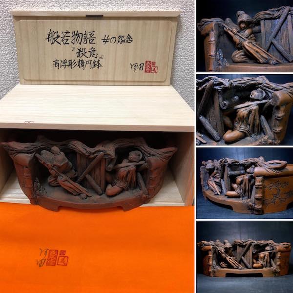 Chậu điêu khắc Hannya PLD930